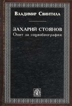 Захари Стоянов - опит за соцбиография