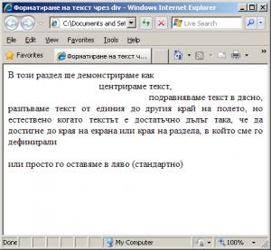HTML таг DIV