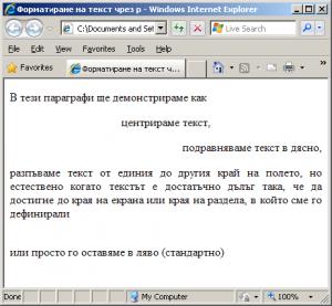 HTML форматиране на параграф