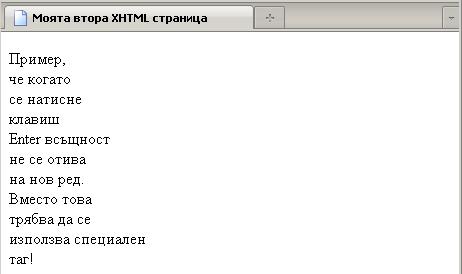 Примерна XHTML страница