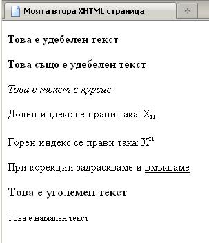Примери за форматиране на текст в XHTML