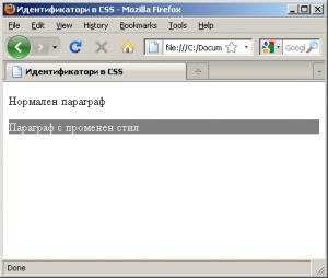 Идентификатори в CSS