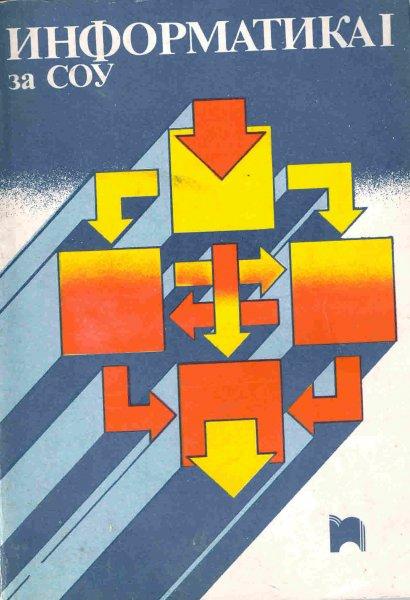 Информатика I за СОУ, 1992г.