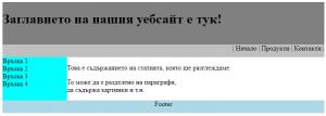 Изглед на сайта на нормален монитор